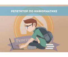 Репетитор информатики