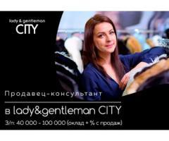 Срочное расширение штата в Lady&Gentleman CITY Требуются сотрудники!!!