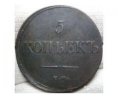 5 копеек 1831 ем фх масонский орел Николай I