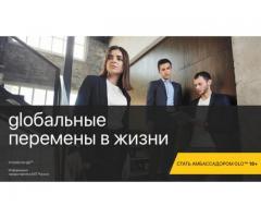 Международный бренд glo открывает дополнительный набор амбассадоров.