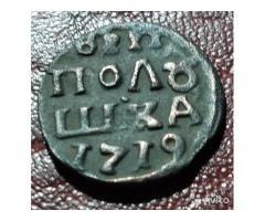 Петр I, медная монета полушка врп
