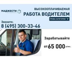 Работа водителем-экспедитором в Москве!