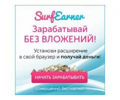 SurfErner. Сервис позволяющий заработать в интернете.