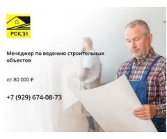 Требуется Менеджер по ведению строительных объектов в ООО