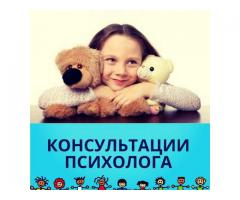 Детский и взрослый психолог