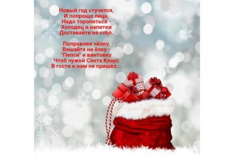 """Исполнить текст под мелодию  песни № Новый год к нам мчится"""""""