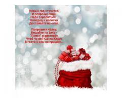 Исполнить текст под мелодию песни № Новый год к нам мчится