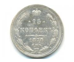 монета 15 копеек 1878спб