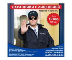 Требуется Охранники с лицензией в Москву и область