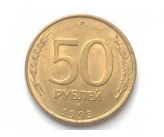 50 руб 1993г