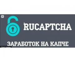 Продажа бота Rucaptcha