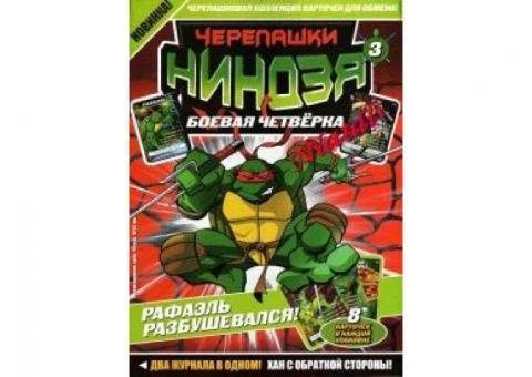"""Продажа журнала """" Черепашки Ниндзя """""""